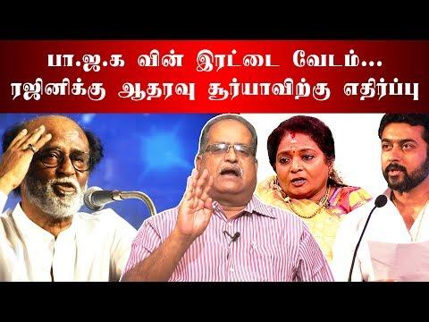 பா.ஜ.க-வின் இரட்டை வேடம் ரஜினிக்கு ஆதரவு சூர்யாவிற்கு எதிர்ப்பு | Rajinikanth | BJP | Advocate Balu