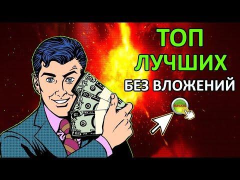 Заработок в интернете. Как заработать деньги БЕЗ ВЛОЖЕНИЙ. ТОП сайтов для ЗАРАБОТКА