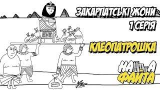 Закарпатські жони - КЛЕОПАТРОШКА - 2 серія (by НАША ФАЙТА)