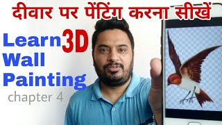 Learn 3D Framed Wall Painting Drawing   How to Draw 3D Framed Painting Drawing Technics
