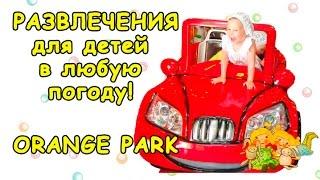 РАЗВЛЕЧЕНИЯ ДЛЯ ДЕТЕЙ в Усть-Каменогорске в любую погоду! ORANGE PARK детский развлекательный центр