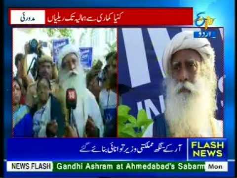 ETV URDU -Rally for Rivers - 04/09/17