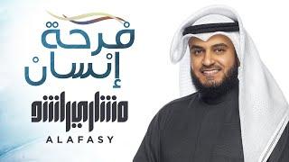 تحميل اغاني فرحة إنسان - مشاري راشد العفاسي | البوم المرتل MP3