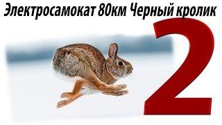 Электросамокат своими руками на 80км  - Черный кролик 2