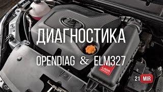 Bluetooth ELM327 V1.5 и OpenDiag.  Диагностика автомобиля.