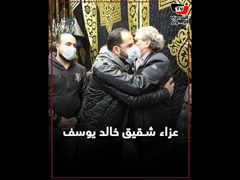 عزاء شقيق خالد يوسف في كفر شكر بالقليوبية