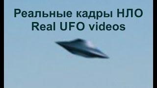 Реальные кадры НЛО, Real UFO videos