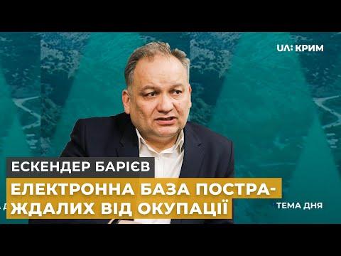 Онлайн-база репресій в Криму | Ескендер Барієв | Тема дня