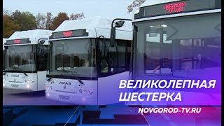 Автобусный парк Великого Новгорода пополнился шестью новыми машинами