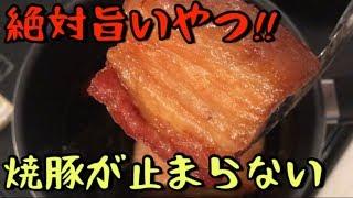 【飯テロ】閲覧時間注意!焼いて煮るだけ、簡単焼豚!【料理動画】【調理師】