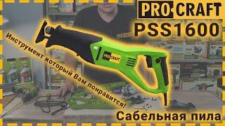 Сабельная пила Procraft PSS1600