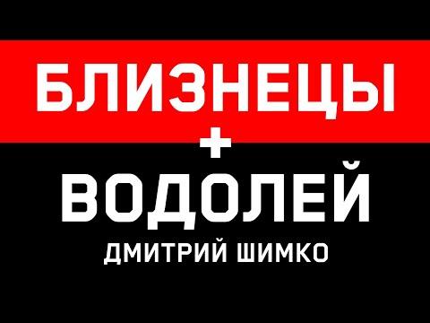 Гороскоп совместимости водолей мужчина и женщина рыба совместимость