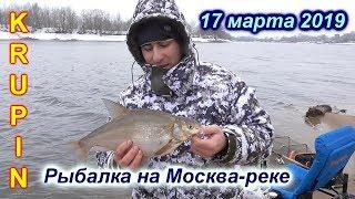Рыбалка на Москва реке.  17 марта 2019
