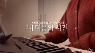 사랑의 불시착 ost 내 마음의 사진 피아노 커버