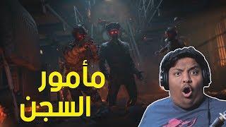 بلاك اوبس 4 زومبي : مأمور السجن ! | Black Ops 4 Zombies