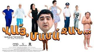 ՎԱՅ ՄԱՄԱ ՋԱՆ  VAY MAMA JAN  Full Movie HD