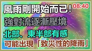 輕颱圓規恐挾致災性降雨 氣象局最新說明