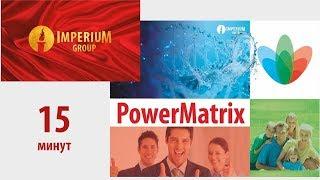 15-минутная презентация программы PowerMatrix группы Imperium