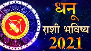 Dhanu Rashifal 2021 धनु राशी वार्षिक भविष्य