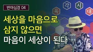 2017.9.21 미륵불 시대의 반야심경 강의 4부