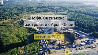 МФК Citimix (Ситимикс)