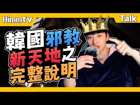 HimmTV 韓國讚養