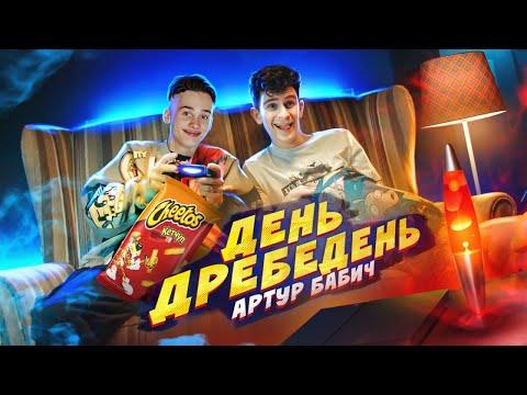 Артур Бабич - День Дребедень