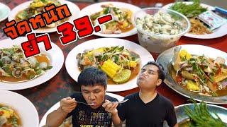 จัดหนักกินยำทุกอย่าง 39 บาท พัทยา