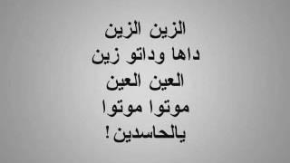 تحميل و مشاهدة Jalal El Hamdaoui - Zine Zine (Audio 07 - With Lyrics) MP3