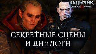 Ведьмак 3: Дикая Охота - Что будет если: Секретные сцены и диалоги