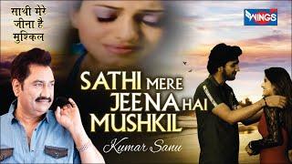 Sathi Mere Jeena hai Mushkil | Kumar Sanu Love Songs | Hits