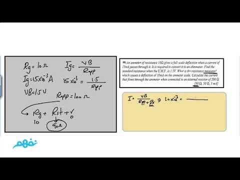 Exercise on Ohmmeter ( part 1) - فيزياء لغات - للثانوية العامة - المنهج المصري - نفهم  physics