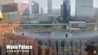 《TOUR 旅遊 澳門》 澳門之旅 Vlog 🇲🇴 永利皇宮 澳門 路氹城 - Wynn Palace(湖景套房 1157 水舞 空中纜車)【KevenTV】