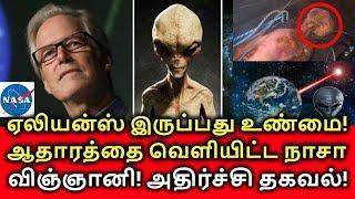 ஏலியன்ஸ் இருப்பது உண்மை! அடித்து கூறும் நாசா விஞ்ஞானி! Alien news tamil   Alien sightings   UFO