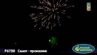 "Салют + фонтан ""Салют-проказник"" Р6720 (0.8""х6) от компании Интернет-магазин SalutMARI - видео"