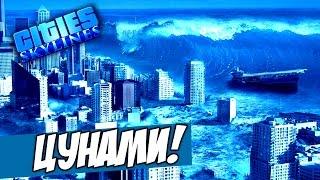 ЦУНАМИ! - Cities Skylines #31