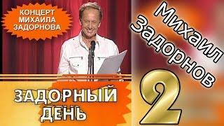 """Михаил Задорнов. Концерт """"Задорный день 2"""""""