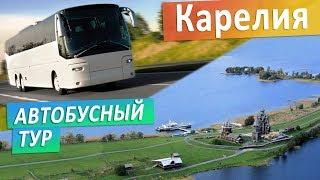 Туры в Карелию из Москвы недорого