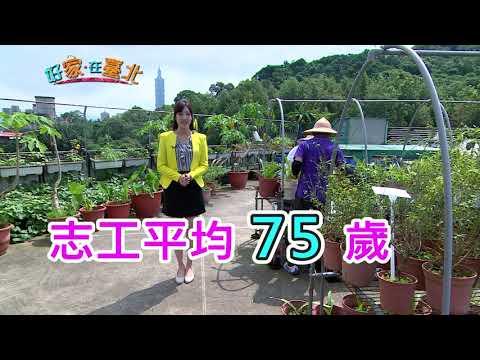 【台視新聞 TTV NEWS】好家在臺北-田園城市