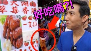 一年一次的草莓香腸好吃嗎?春節限定新樂街夜市【劉沛VLOG】