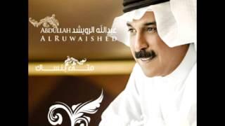 تحميل اغاني Abdullah Al Rowaished...Yeshteke Lee | عبد الله الرويشد...يشتكي لي MP3