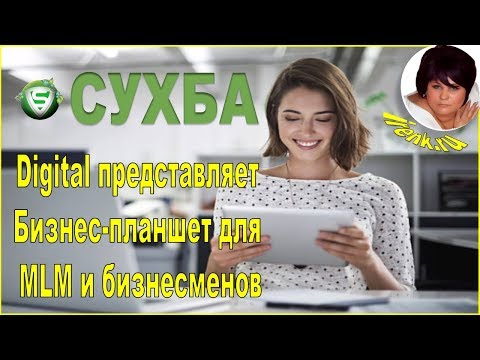 Сухба Digital представляет Бизнес-планшет для MLM и предпринимателей видео