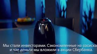 Sberbank funny ad with smart kettle! xD