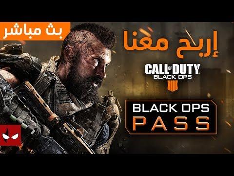 نلعب Black Ops 4 و نوزع جيفاوي أكواد Black Ops Pass