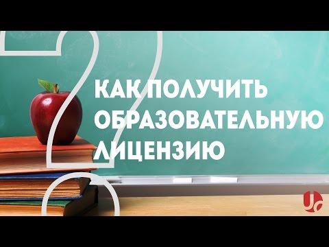 Как получить образовательную лицензию