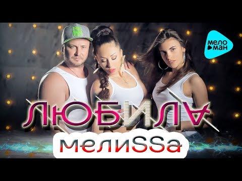 МелиSSа - Любила (Single 2017)