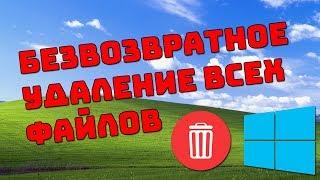 Безвозвратное удаление файлов в Windows 10