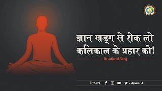 ज्ञान खड्ग से रोक लो कलिकाल के प्रहार को | Call of Hour for Srijan Sadhaks | DJJS Bhajan