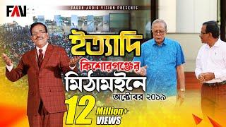 Ityadi - ইত্যাদি | Hanif Sanket | Kishoreganj episode 2019