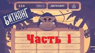 Проект Битконг - попробуй выиграть биткоин у гориллы. Часть 1: Регистрация.